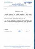 Письмо о партнерстве c Schrack Seconet AG