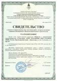 1. Св-во СРО-С СПС ЮР от 06 04 2017
