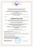 2. Св-во СРО МАП-Эксперт от 21 04 17г (Спецстрой)