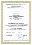 6. Сертификат соотв ИСО (проект-е, строит-во, 9001; 14001; OHSAS 18001) до 12.04.20г