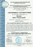 Сертификат соответствия ИСО 14001-2007