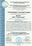 Сертификат соответствия ИСО OHSAS 18001:2007
