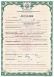 Лицензия Управления ФСБ России по Краснодарскому краю