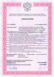 Лицензия Министерства РФ по делам ГО, ЧС и ликвидации последствий стихийных бедствий
