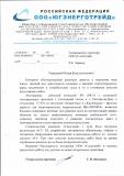 """ООО """"Югэнерготрейд"""""""