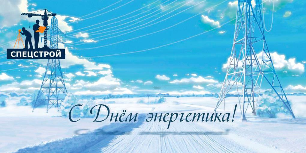 открытка Спецстрой 1