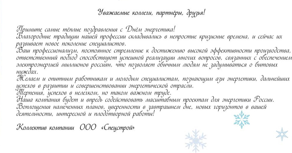 открытка Спецстрой 2